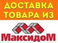МаксидоМ - Бесплатная доставка.