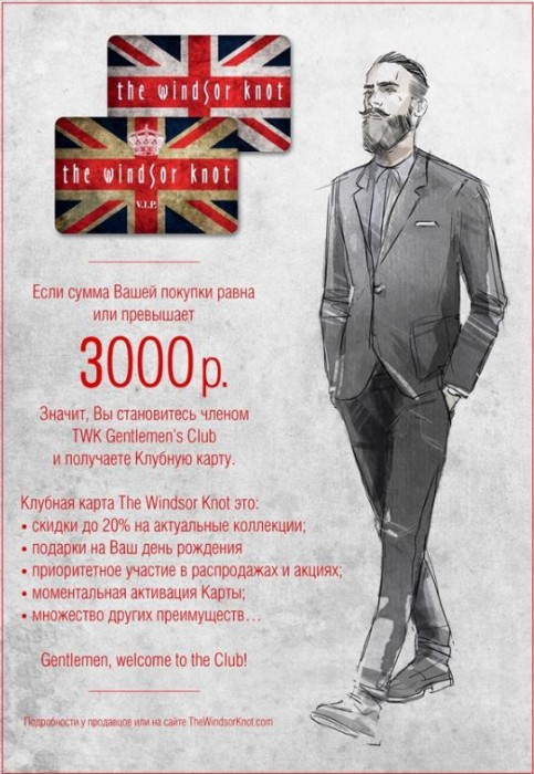Акции The Windsor Knot. Получите карту TWK Gentlemen`s Club