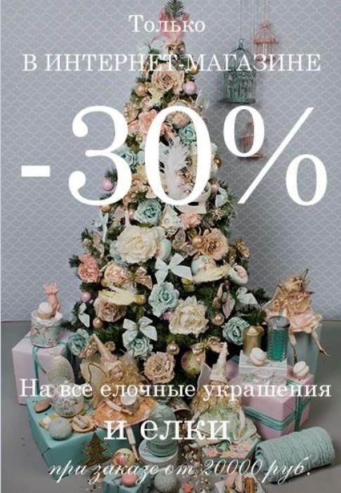 Красный Куб - Скидка 30% на елки и украшения