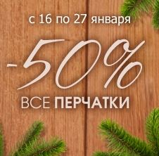 Русский Лен - Скидка 50% на ВСЕ перчатки