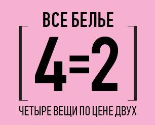 """Concept Club - Акция """"4 = 2"""" на весь ассортимент белья"""