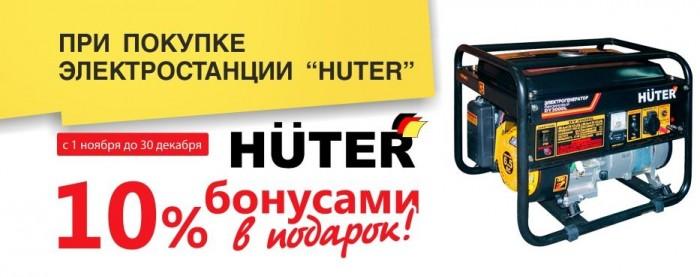 БАУЦЕНТР – 10% Дополнительными  бонусами  за покупку  генератора