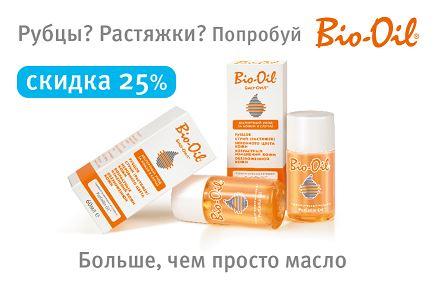 Ашан - Скидка 25% на масло для тела Bio-Oil