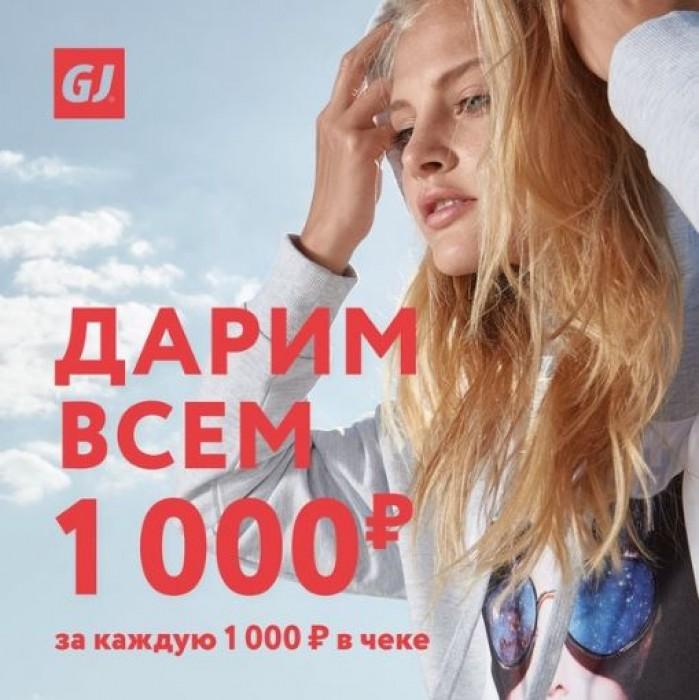Акции Gloria Jeans. 1000 бонусов за каждые 1000 руб. в чеке