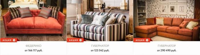 "RoyBosh - Скидка 25% на диваны ""Федерико"" и ""Губернатор"""
