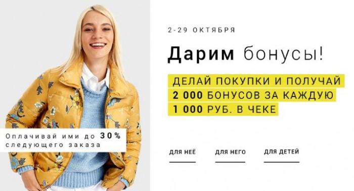 Акции O'STIN. Дарим 2000 бонусов за каждые 1000 руб. в чеке