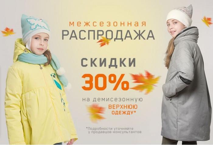 Межсезонная распродажа со скидками до 30% в магазине Шалуны