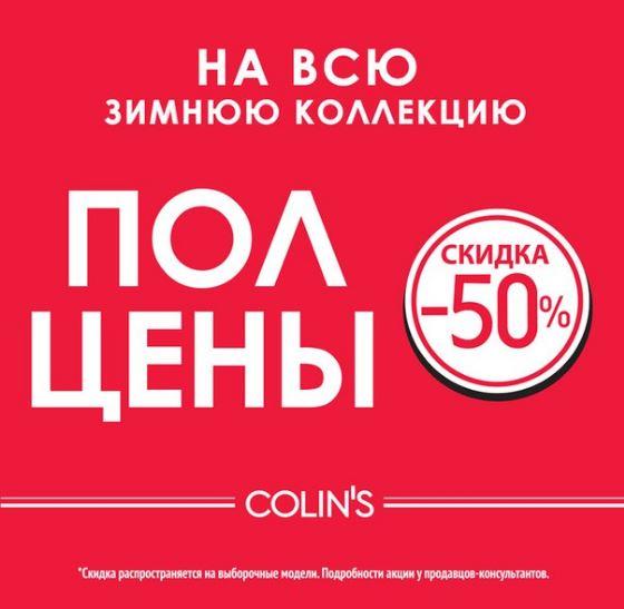 COLIN'S - Зимняя коллекция за пол цены