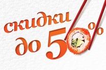 Тануки - Скидки на любимые блюда до 50%.