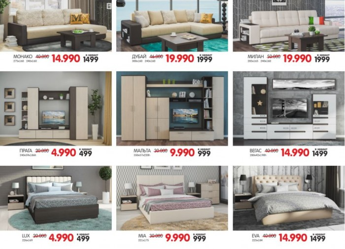 Акция в Много Мебели: Диваны со скидками в сентябре октябре 2017