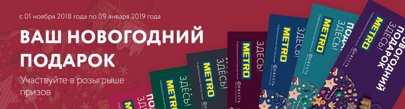 Скидки и акции в МЕТРО. До 1000 руб. на следующую покупку, каталог