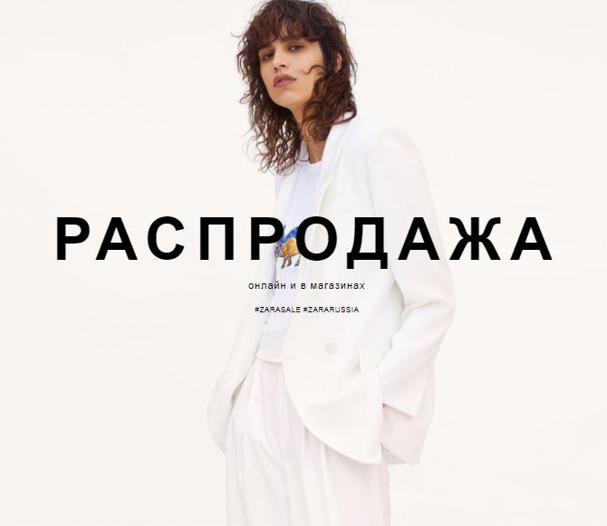Магазин ZARA. Зара - Летняя распродажа 2017 года