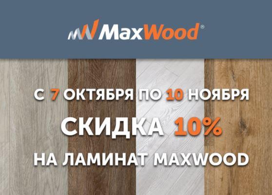 Акции МаксидоМ октябрь-ноябрь 2020. 10% на ламинат MAXWOOD