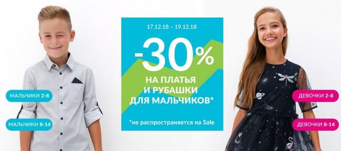 Акции Acoola декабрь 2018. 30% на платья и рубашки