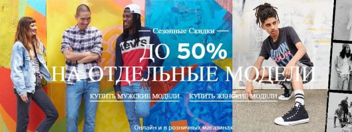 Распродажа в Levi's. До 50% на коллекции Весна-Лето 2018