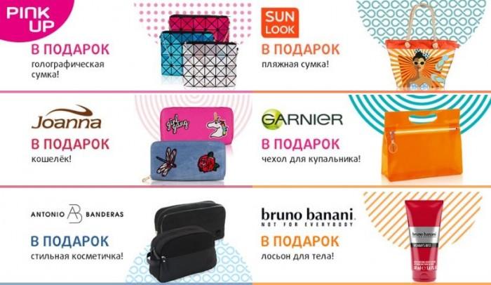 """Подружка - Акции """"Подарок при покупке"""" в июне 2017"""