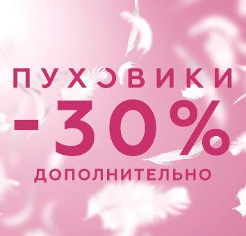 FiNN FLARE - Дополнительная скидка 30% на пуховики
