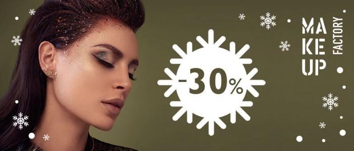 Акции Золотое Яблоко декабрь-январь 2018. Скидка 30% на Make up Factory