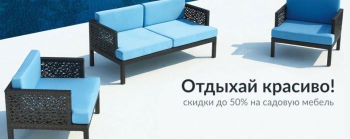 Акции Твой Дом. Скидки до 50% на садовую мебель