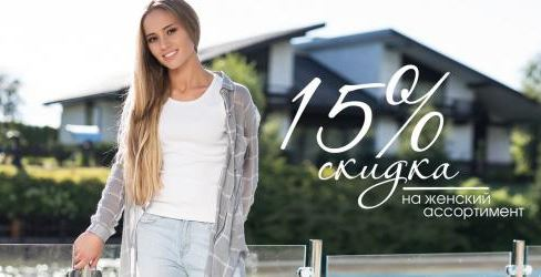 WESTLAND - Скидка 15% на женскую коллекцию
