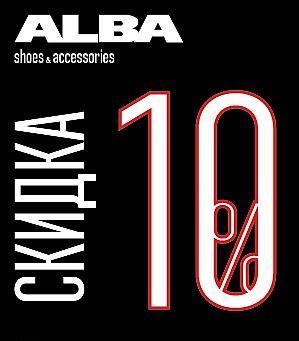 SELA и ALBA - Совместная акция