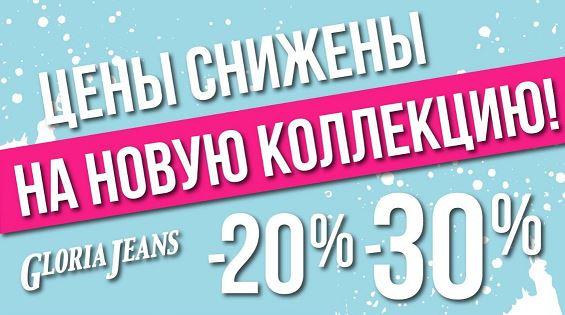 Глория Джинс: Новая коллекция по сниженными ценам на 20% - 30%