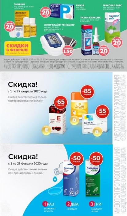 Акции аптеки Столички февраль 2020. Скидки месяца