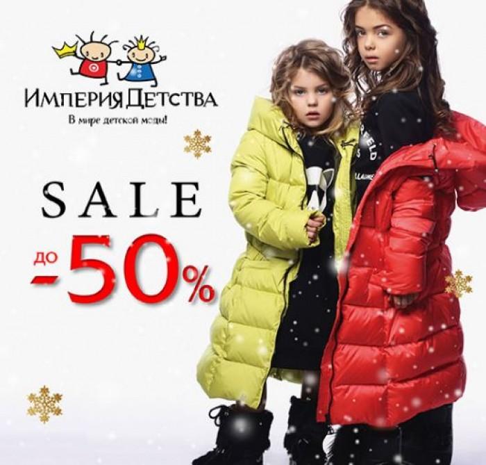 Новогодняя распродажа в Империя Детства. До 50% на хиты сезона