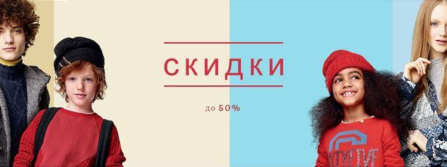 БЕНЕТТОН - Скидки до 50%