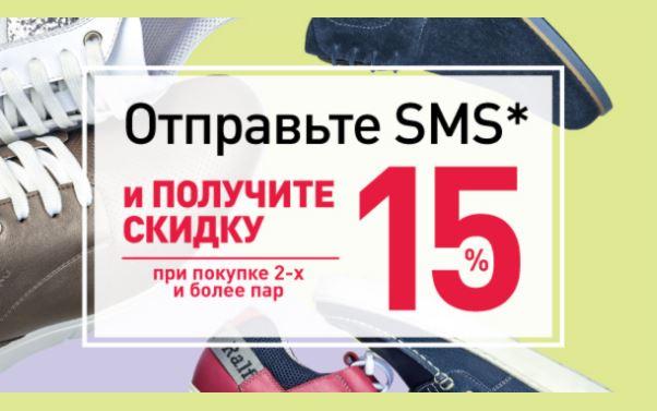 RALF RINGER - Скидка 15% по SMS