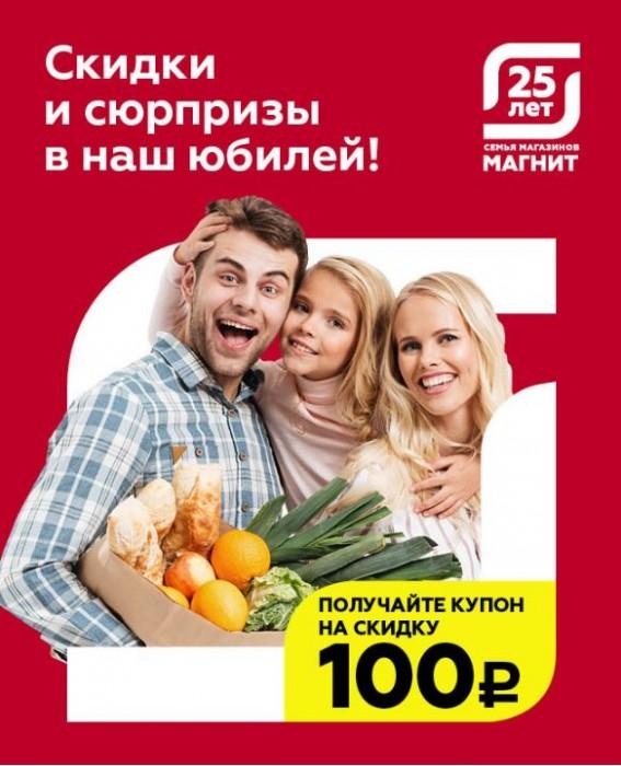 Акции в Магните август-сентябрь  2019. Купон со скидкой 100 рублей