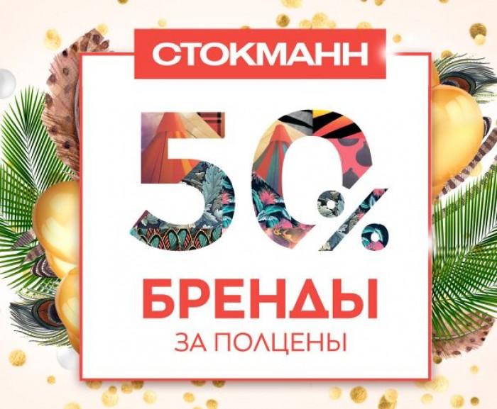 Акции Стокманн в январе 2019. До 50% на любимые бренды