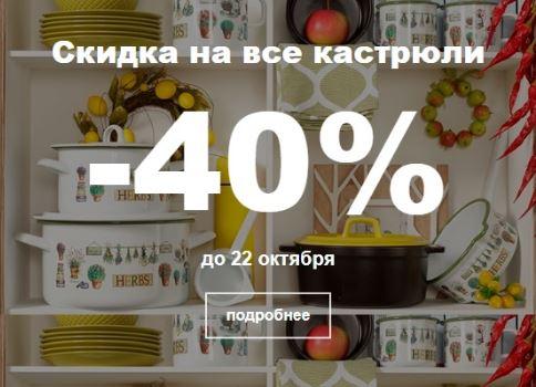 Акции в Уютерра. 40% на ВСЕ кастрюли