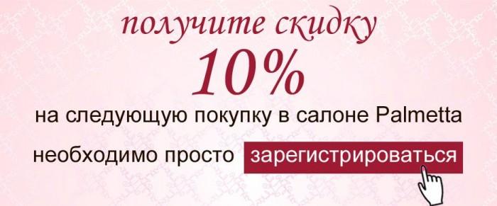 Акции в Пальметта. Получите скидку 10% на следующую покупку