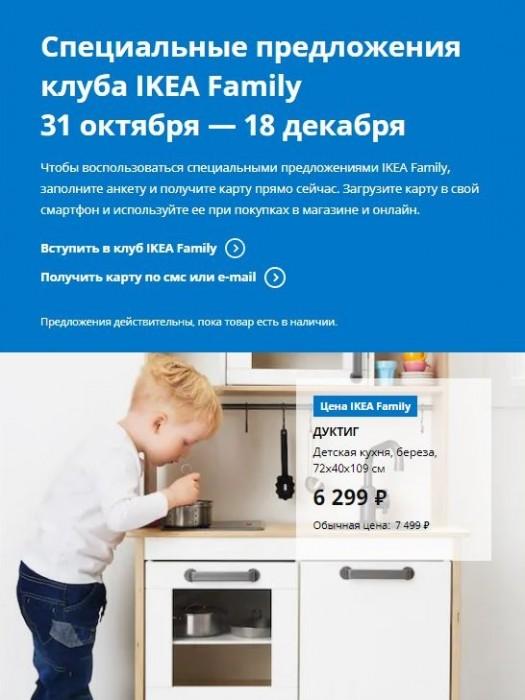Акции ИКЕА ноябрь-декабрь 2019. Каталог скидок и низких цен