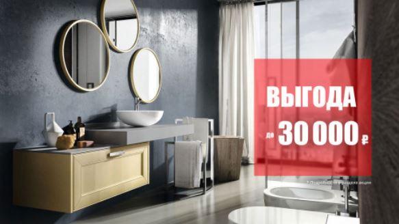 """Акция """"Скидка 30% на мебель для ванных"""" в магазине Кухни Мария"""
