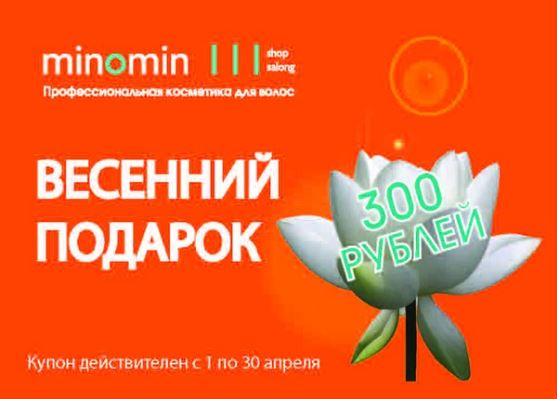 Миномин - Дарим скидку 300 р. на покупку в интернет-магазине