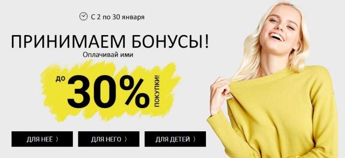 d1b57f5d0 С 2 по 30 января 2018 года в сети магазинов Остин и на сайте  интернет-магазина ostin.com принимаются 1 000 бонусов за каждую 1 000 руб.  в чеке.