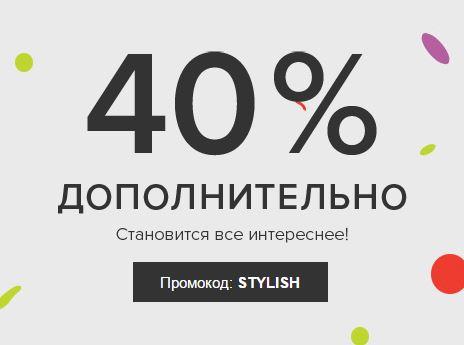 Lamoda - Доп.Скидка на обувь 40%