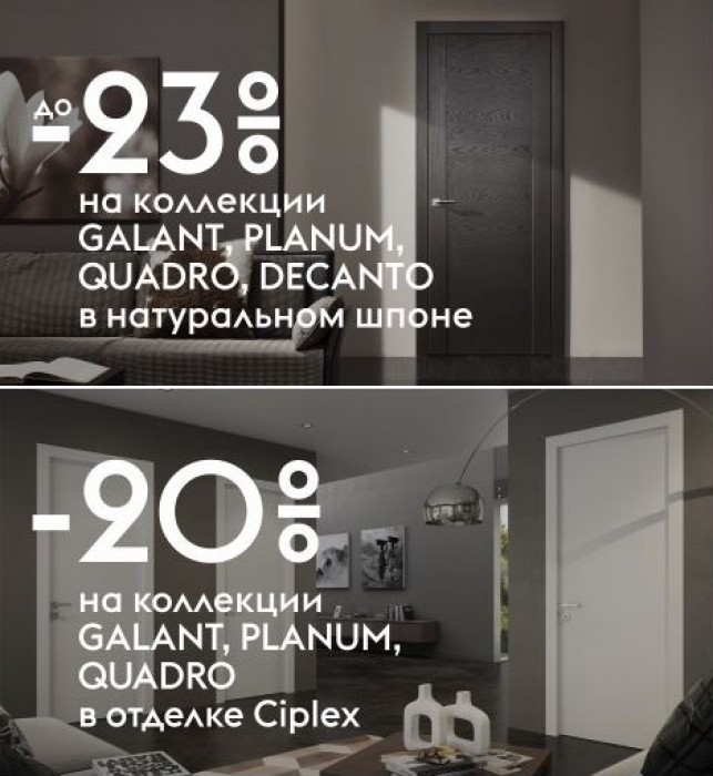 Акции и скидки на двери Волховец с 6 по 29 октября 2017 года