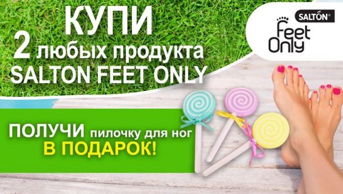 Акции аптеки Столички май-июнь 2019. Подарок при покупке