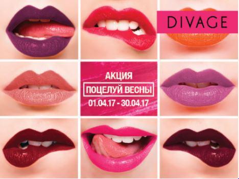 DIVAGE - Скидка 30% на помады, карандаши и блески для губ