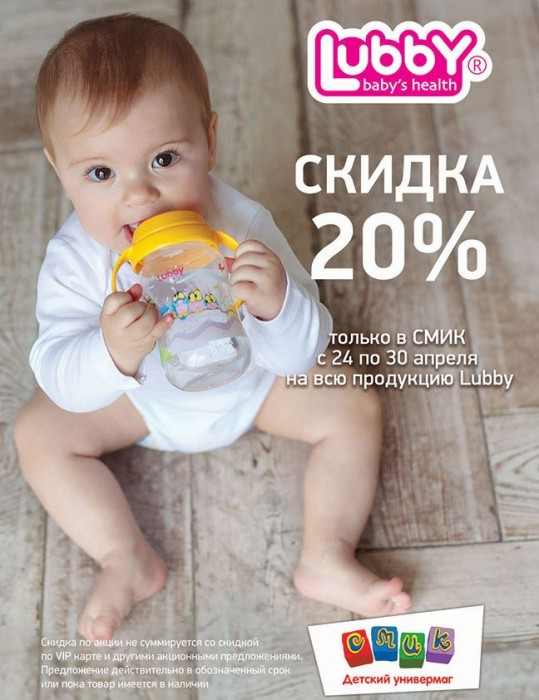 СМИК - Скидка 20% на аксессуары для кормления
