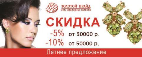 Золотой Прайд - Большие покупки - приятные скидки!