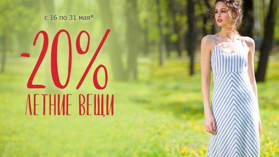 Акции Русский Лен. 20% на коллекции Лето 2018