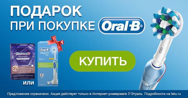 Л'Этуаль - Акция от Oral-B и Blend-a-Med