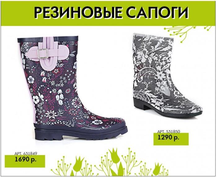 Фабрика Обуви - Резиновые сапоги по специальной цене