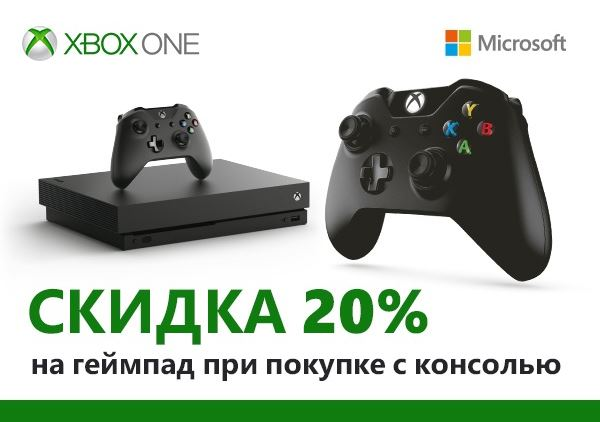 Акции ДНС 2018/2019. Скидка на геймпад за Xbox ONE