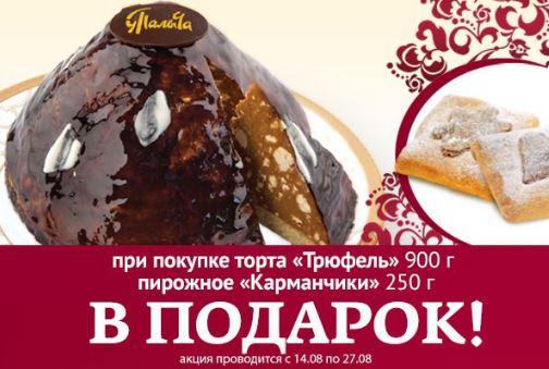 """Акция в ТМ """"У Палыча"""" на торты Трюфель с 14 по 27 августа"""