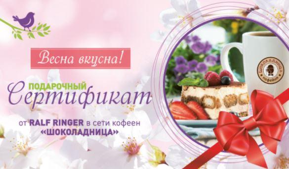 Ральф Рингер - Сертификат в кофейни Шоколадница в подарок